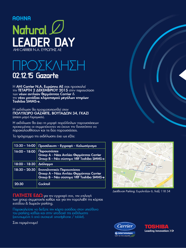 Πρόσκληση AHI CARRIER!  Νatural Leader Day 2.12.15 Gazarte!